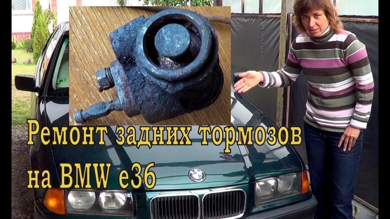 Ремонт задних барабанных тормозов на BMW e36.