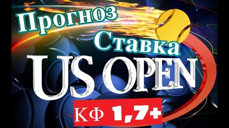 🏆 US OPEN Ставка на матч ✅ Баррере VS Рублёв ✅ Бесплатный прогноз