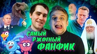 САМЫЙ РЖАЧНЫЙ ФАНФИК ПРО ТИРАНОЗАВРА // Читаем фанфики - 4