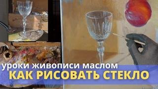Как нарисовать стекло реалистично на примере хрустального бокала - Юрий Клапоух