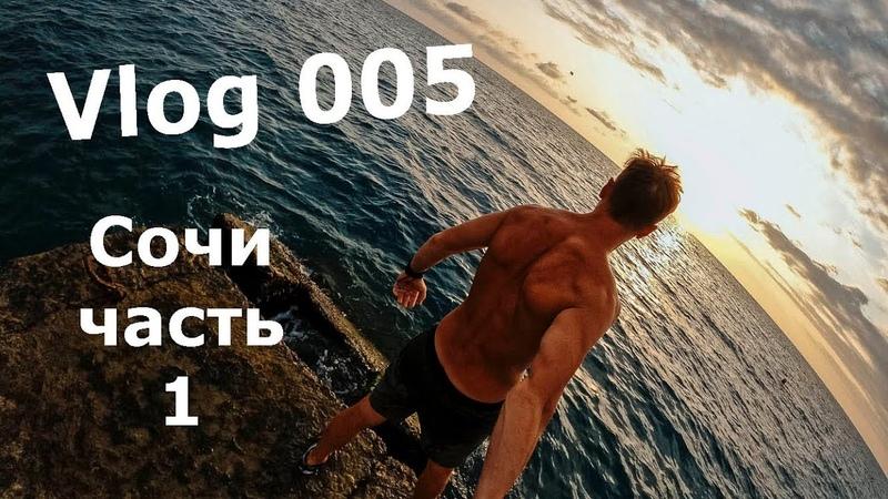 Vlog 005 часть 1
