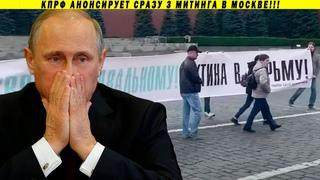 """Началось!? Перед Кремлём развернули """"Путина в тюрьму!"""" КПРФ выводит людей на улицу!?"""