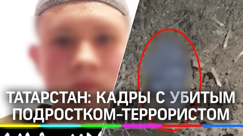 Убит подросток террорист из Татарстана 16 летний напал на полицейских с ножом