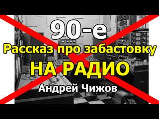 Лихие 90-е. Рассказ про забастовку на радио. Андрей Чижов