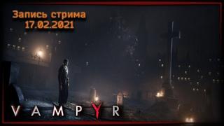 Семейная встреча ● Vampyr ч.6