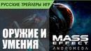 Mass Effect Andromeda _ Combat Weapons Skills - Русская озвучка