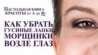 как убрать гусиные лапки, морщинки возле глаз. полный комплекс упражнений для глаз от А до Я