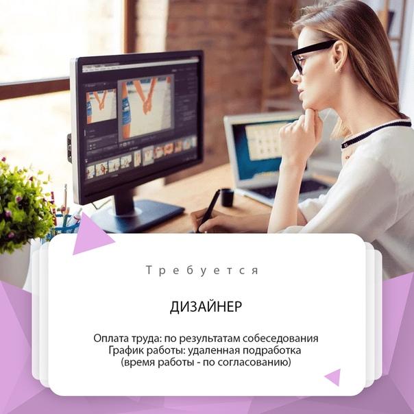 Работа дизайнер удаленно новосибирск фриланс стоимость сайта