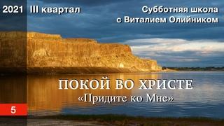 """Урок 5. """"Придите ко Мне..."""". ПОКОЙ ВО ХРИСТЕ. Изучаем Библию с Виталием Олийником"""
