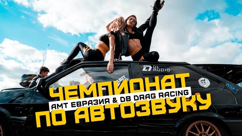 Соревнования по автозвуку финал АМТ Евразия 2020 и dB Drag Racing Громкие тачки в Екатеринбурге