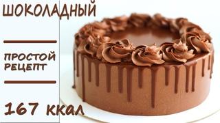 НИЗКОКАЛОРИЙНЫЙ шоколадный ПП торт! ПП рецепты БЕЗ САХАРА!