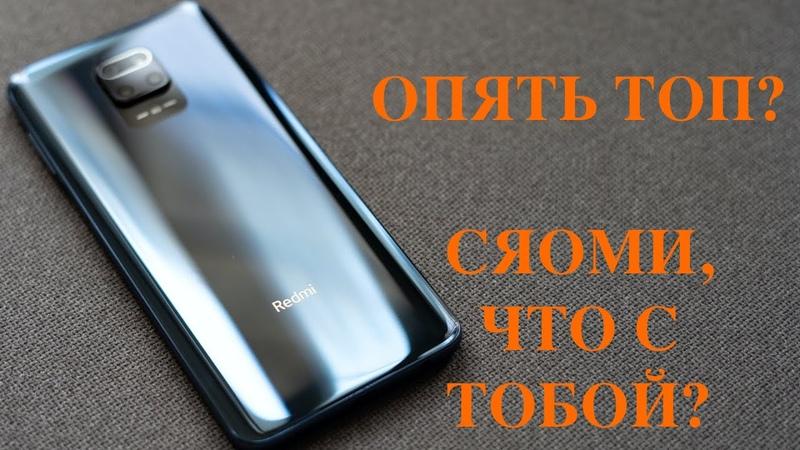 5 ПРИЧИН КУПИТЬ Redmi Note 9 Pro Xiaomi Redmi Note 9S
