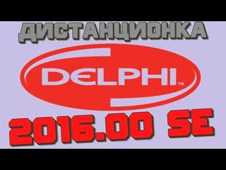 Дистанционная установка программы DELPHI  SE CARS and TRUCKS