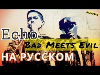 Bad Meets Evil - Echo (Эхо) (Русские субтитры / перевод / rus sub)