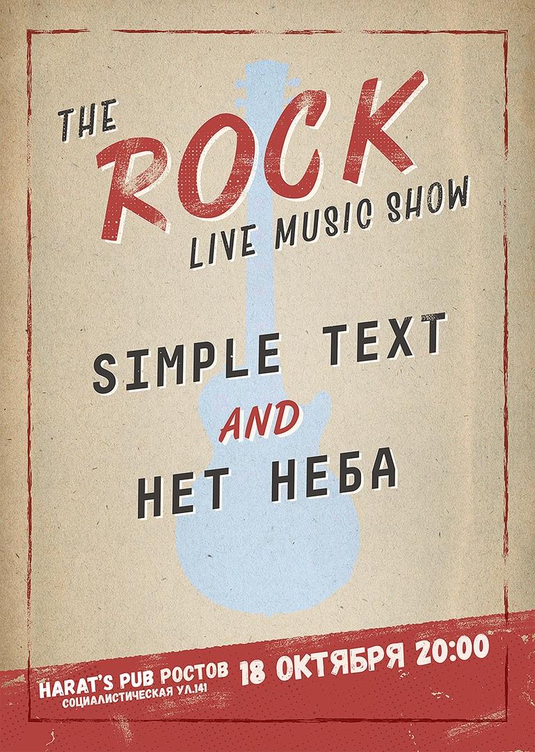 Афиша Ростов-на-Дону Simple text и Нет Неба (Live Rock Show)