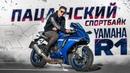 Yamaha R1 2020 - Дерзкий и Резкий Обзор и Тест-драйв