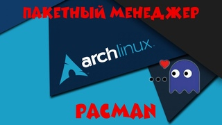 Arch Linux: пакетный менеджер pacman