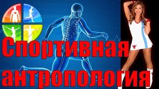 Спортивная антропология (Дробышевский)