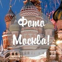Фото Москва