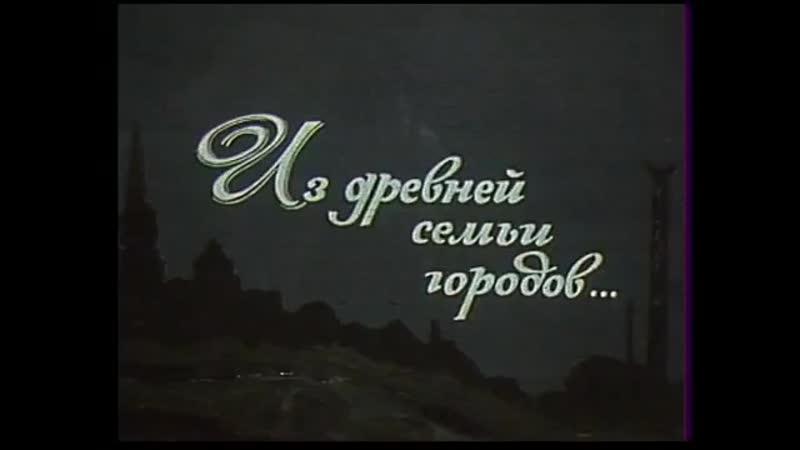 Из древней семьи городов Борисоглебск
