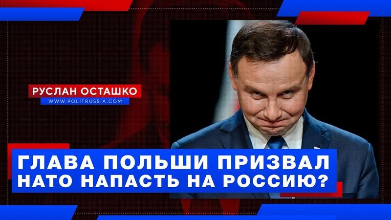 Глава Польши призвал НАТО напасть на Россию? (Руслан Осташко)
