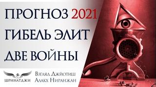 Прогноз 2021 ВЕСЬ МИР   ГИБЕЛЬ ЭЛИТ   ДВЕ ВОЙНЫ   Новая фин. система. Катастрофа 4-х   гороскоп 2021