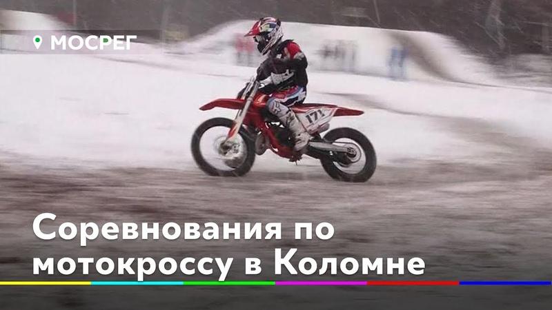 Соревнования по мотокроссу в Подмосковье собрали более сотни спортсменов