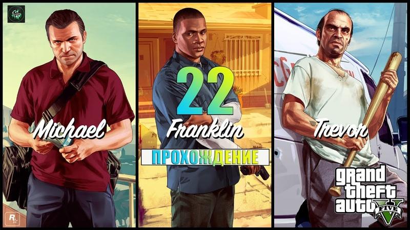 Прохождение Grand Theft Auto V GTA 5 Свежее Мясо Уборка в Бюро 22