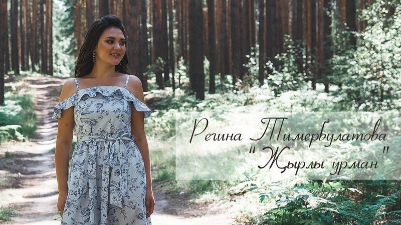 Регина Тимербулатова - Җырлы урман 2019