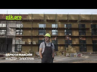 ПИК.ПРО: отзыв о работе на платформе | Мастер-электрик Максим Зарюта