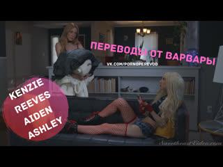 Aiden Ashley Kenzie Reeves lesbian teen blonde squirt pussy tits ass porn sex orgasm перевод русские субтитры 1080 лесби