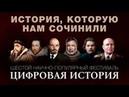 Шестой форум Цифровая История