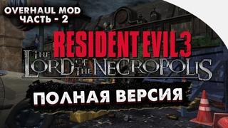 Resident Evil 3 Overhaul mod - Lord The of Necropolis | часть-2 | 4de