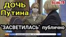 Дочь Путина, та самая одна женщина - 3AСBETИЛAСЬ пyбличнo. Но ведь папа ТАКОЕ НЕ ОДOБPЯET