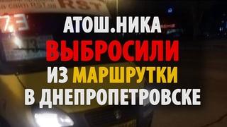 АТОШ.НИКА пинками ВЫКИНУЛИ из маршрутки!! НАЦ.ИКИ шокированы гражданами Украины!