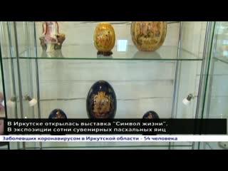 В Иркутске показали экспозицию «Символ жизни». В ней сотни сувенирных пасхальных яиц