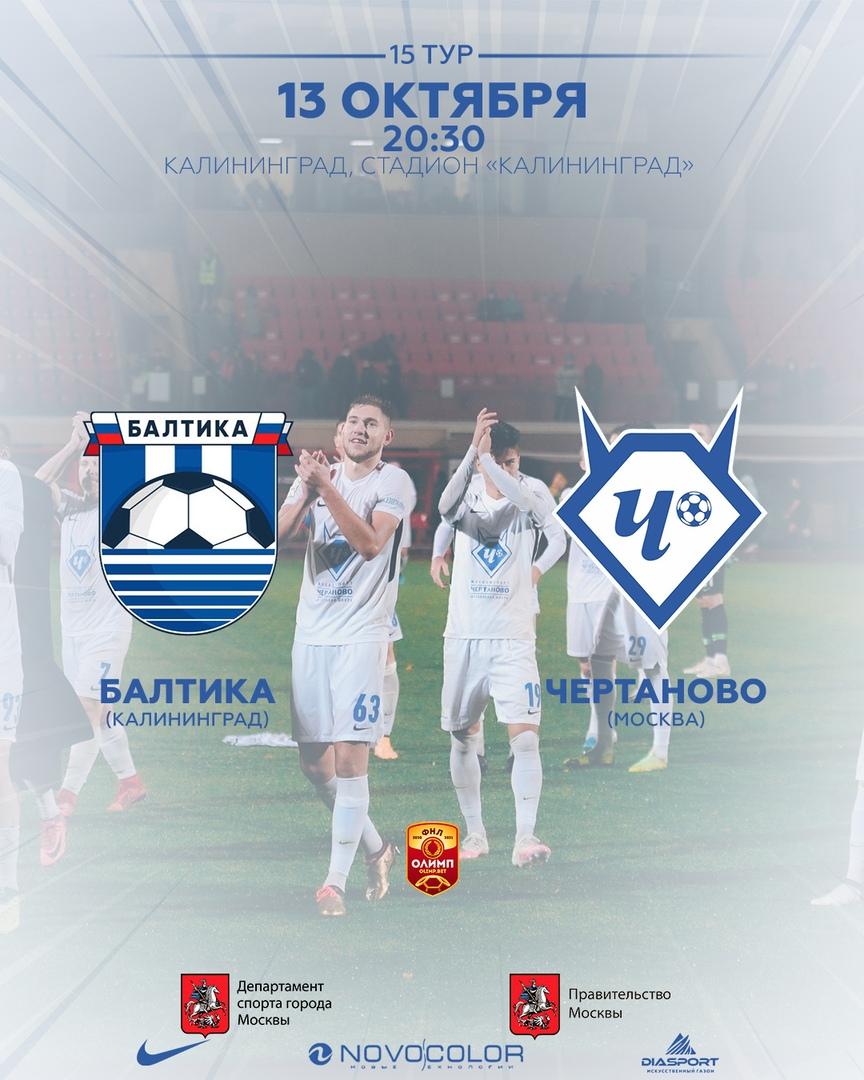 ФНЛ. 15-й тур. «Балтика» – «Чертаново»: перед матчем, изображение №3