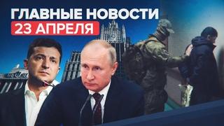 Новости дня — 23 апреля: продление майских праздников и темы возможной беседы Путина с Зеленским