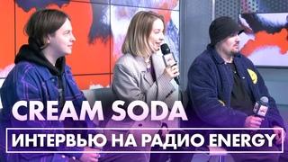 """CREAM SODA: про коллабу с Даней Милохиным и о о клипе на песню """"MELANHOLIA"""", созданном нейросетью"""