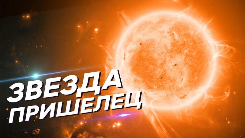 Арктур Звезда которая видела рождение Земли