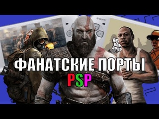 ФАНАТСКИЕ порты PSP!