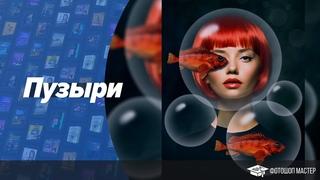 Фотоколлаж «Пузыри» в фотошопе. Фильтр пластика, ретушь, добавление объектов, создание объектов