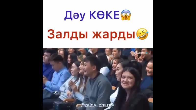 Дəу көке