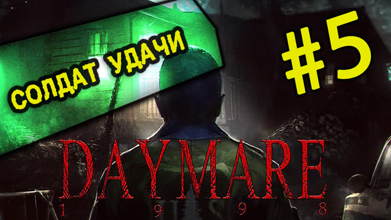 Daymare 1998 | Солдат Удачи 5