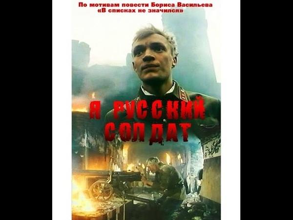 Я русский солдат I Russian soldiers военный фильм 1995 г