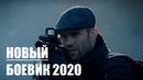 Новый БОЕВИК конца 2020 года со Стетхемом! Зарубежный ФИЛЬМ в HD 1080 качестве