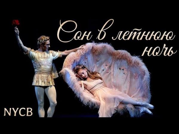 СОН В ЛЕТНЮЮ НОЧЬ Баланчин A MINSUMMER NIGHT'S DREAM Balanchin