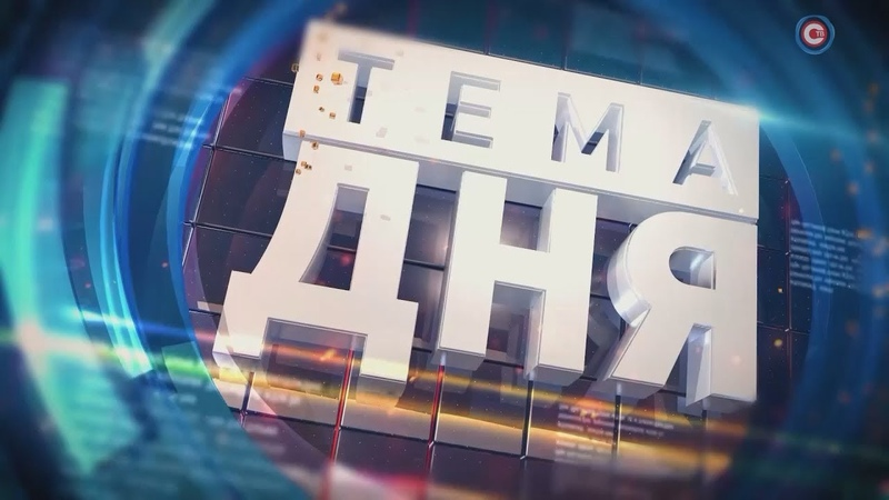ТЕМА ДНЯ Эфир от 11 12 2019 Ирхин Ермаков