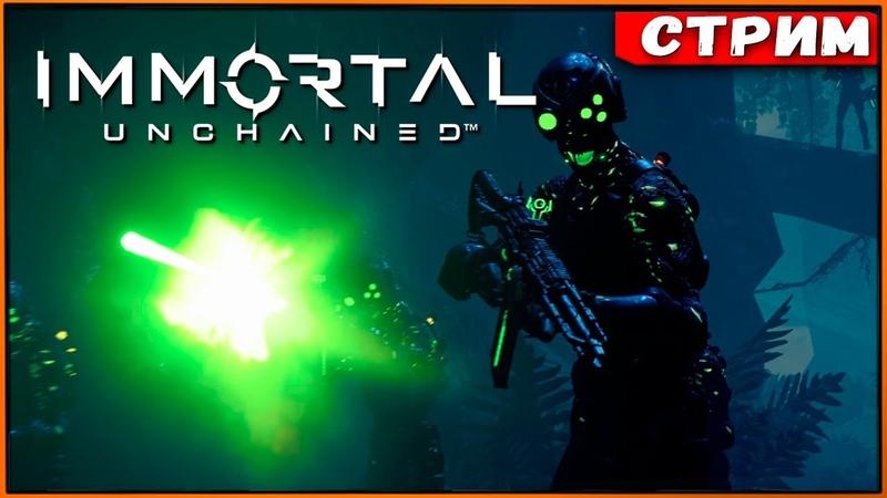 Immortal Unchained показывайте этих страшных боссов Стрим 2k
