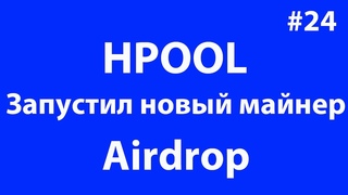 Майнинг Chia #24. Hpool запустил майнер под официальный пул. Hpool Airdrop